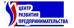"""Муниципальное автономное учреждение """"Центр развития предпринимательства"""""""